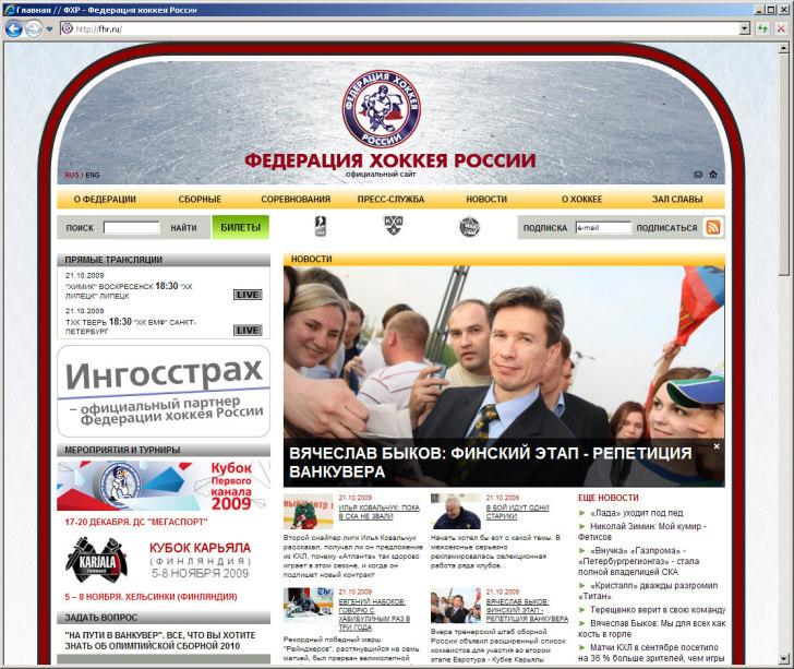fhr.ru 2009