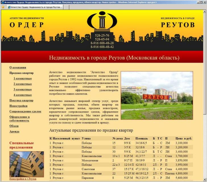 order-reutov