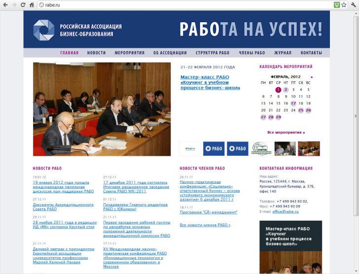 rabe.ru 2012