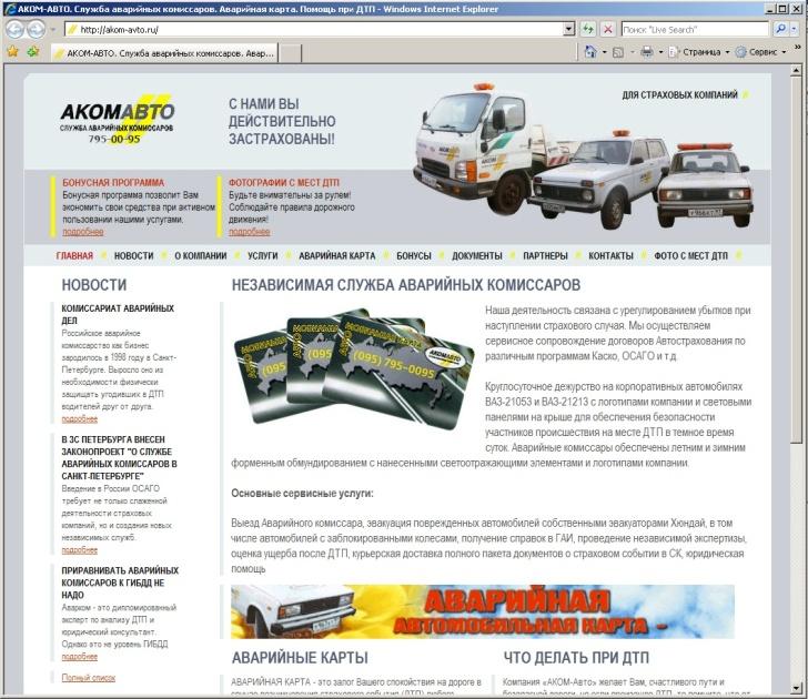 akom-avto.ru 2009