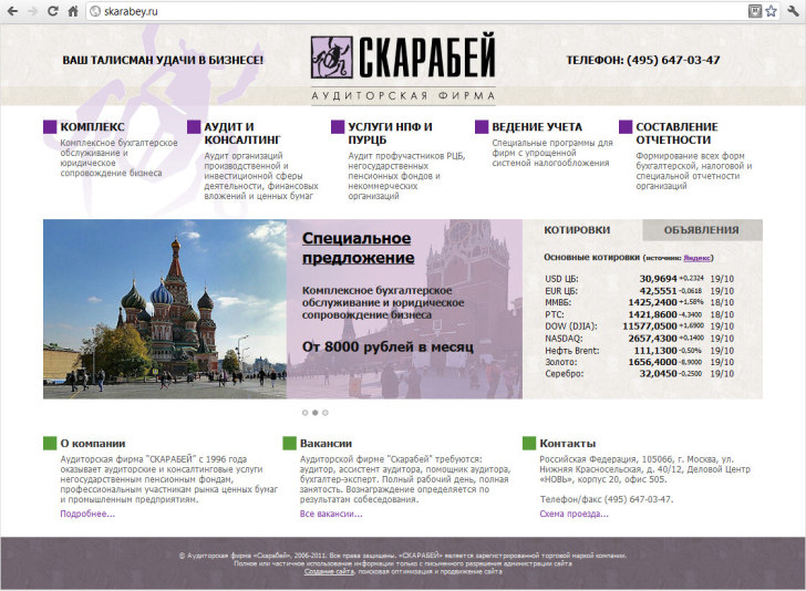 skarabey.ru