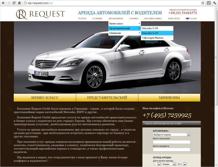 vip-request.com