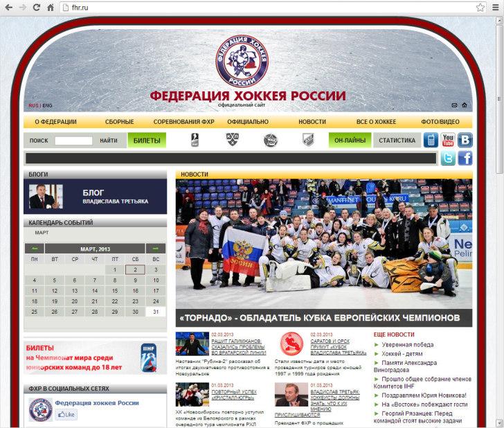 fhr.ru 2011