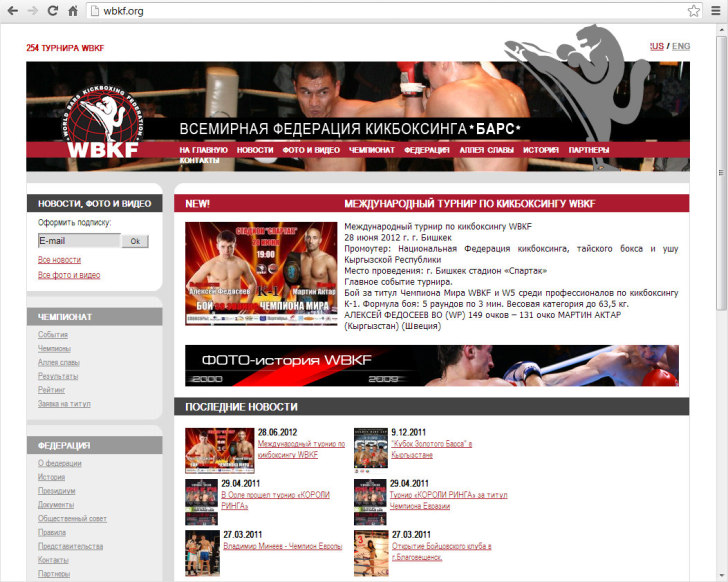 wbkf.org 2009