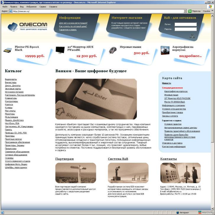 onecom.ru 2009