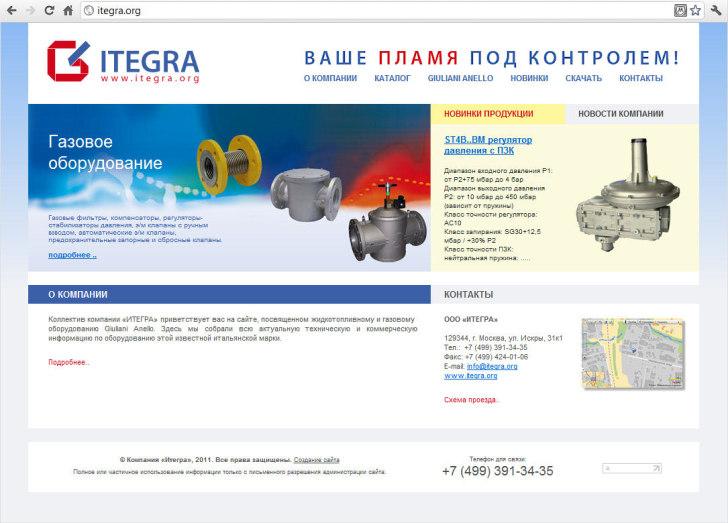 itegra.ru 2012