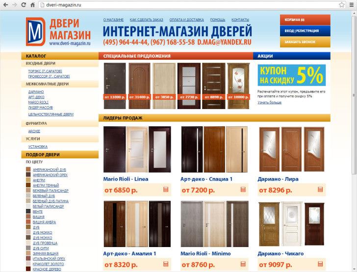 dveri-magazin.ru 2013