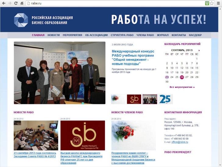 rabe.ru