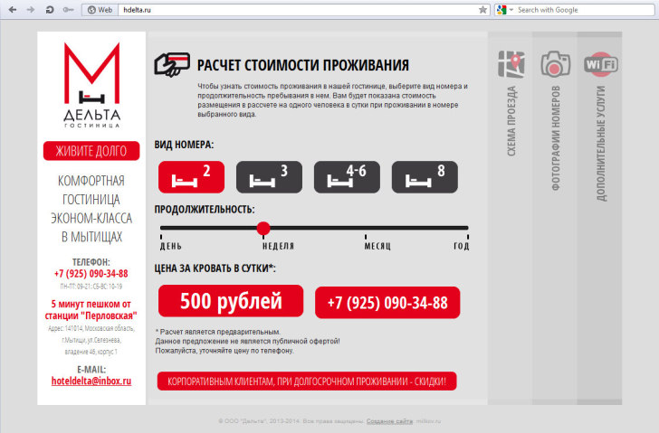 Скриншот сайта hdelta.ru