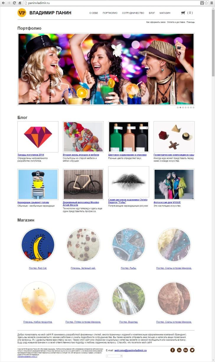 paninvladimir.ru (скриншот главной страницы сайта)