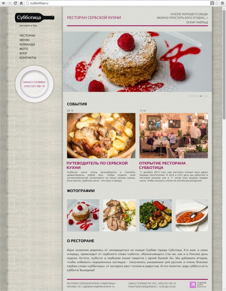 Сайт ресторана «Субботица». Скриншот экрана