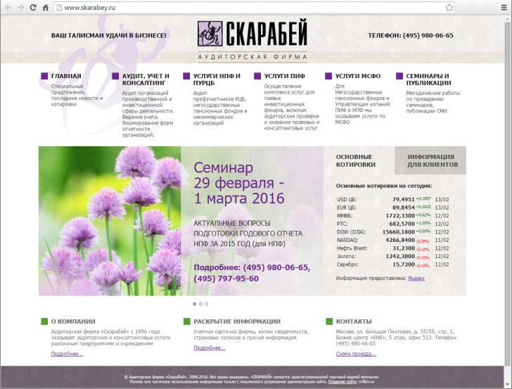 Скриншот сайта Аудиторской фирмы «Скарабей»