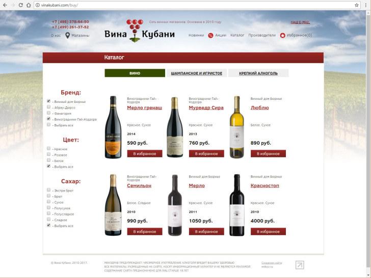 Скриншот сайта vinakubani.com
