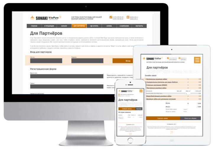 Система B2B сайта sonaki.ru
