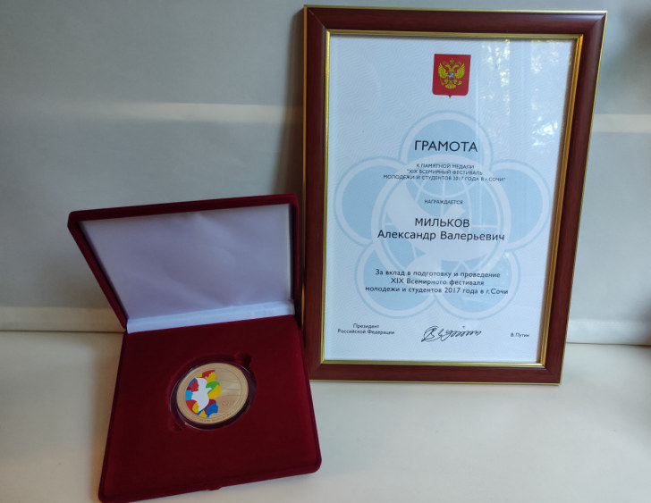 Медаль. Фестиваль в Сочи. Путин