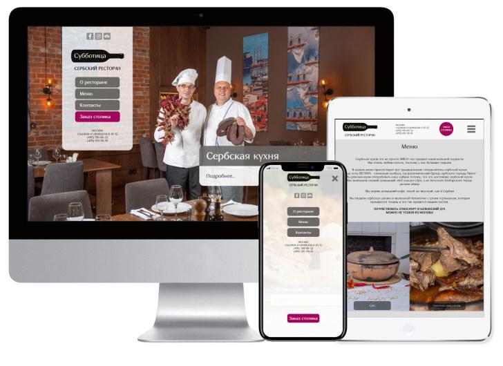 Сайт ресторана Субботица v.2